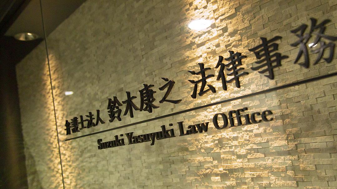 所 康之 法人 法律 弁護士 鈴木 事務
